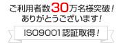 ご利用者数20万名様突破!ありがとうございます!ISO9001認証取得!