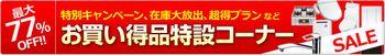 banner_sale_20121105.jpg