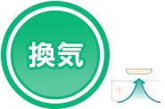 浴室乾燥機 換気機能