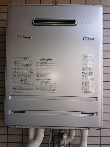 給湯器 パロマ FH-E207AWL(12A13A)