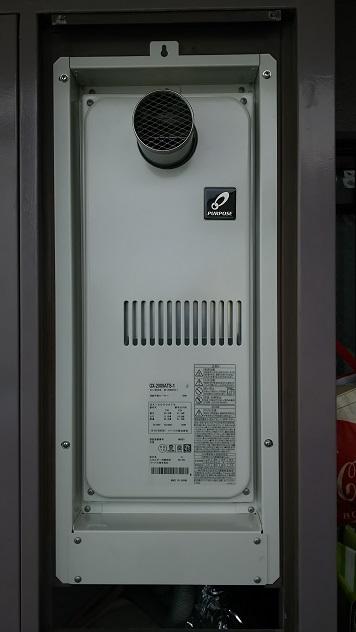 給湯器 パーパス  GX-2000ATS-1
