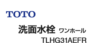 TOTO TLHG31AEFR|蛇口・水栓