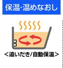 保温・温めなおし(お風呂の機能)