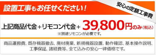 設置工事もお任せください!商品代金+リモコン代+39800円