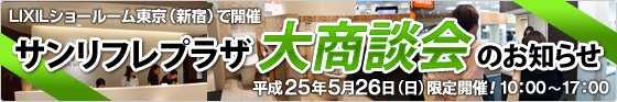 5/26日交換できるくん商談会のご案内