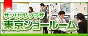 サンリフレプラザ 東京ショールーム
