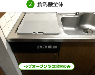 食洗機全体