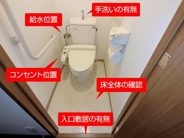 トイレ全体が確認出来る画像