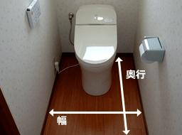トイレ室内の寸法