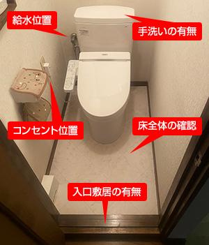 ピュアレストQR+ビューティートワレ