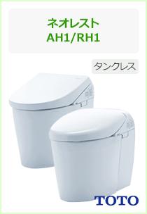 ネオレストAH1/RH1