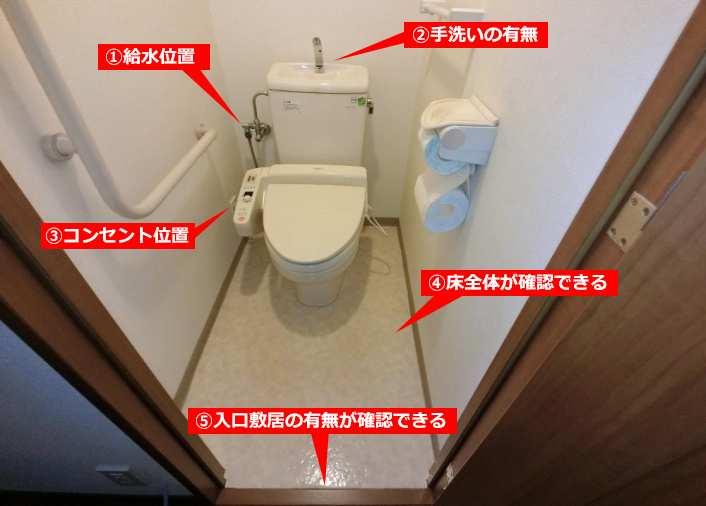 トイレ必要画像
