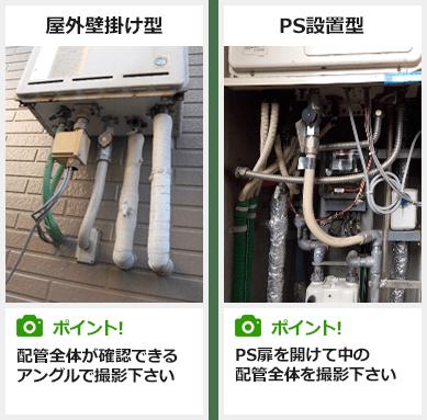 屋外壁掛け型 PS設置型