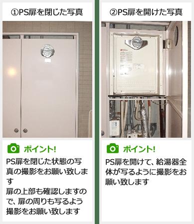 【戸建て】屋外壁掛け型の場合