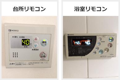台所リモコン 浴室リモコン