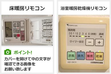 床暖房リモコン 浴室暖房乾燥機リモコン