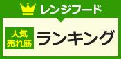 レンジフード人気・売れ筋ランキング