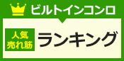 ビルトインガスコンロ人気・売れ筋ランキング