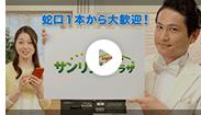 テレビ朝日「渡辺篤史の建もの探訪」CM放映中!