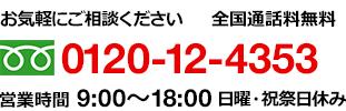 ご相談窓口 総合受付:0120-12-4353 AM9:00~PM6:00 日曜・祝祭日休み