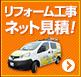リフォーム工事ネット見積!