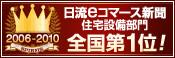 日流eコマース新聞 住宅設備部門全国第1位!