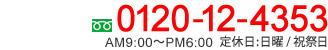 工事0120-12-4353