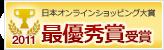 日本オンラインショッピング大賞