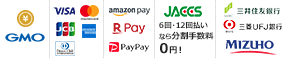 各種お支払い方法