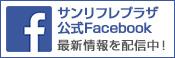 サンリフレプラザ公式Facebook