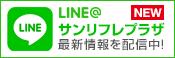 サンリフレプラザ公式LINE@