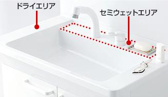 ドライエリアとセミウエットエリア TOTO Vシリーズ洗面ボウルの特徴