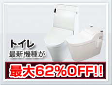 TOTO INAXトイレ施主支給 最新機種が最大62%OFF!!