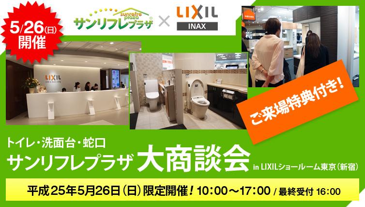 LIXIL(INAX)大商談会のご案内