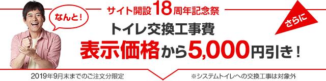 トイレ交換・設置の基本工事費 表示価格から5,000円引き!9月末まで