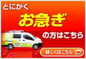 bnr_side_sokujitsu