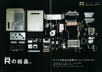 リンナイ R-Quality
