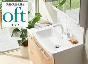 洗面台・LIXIL(INAX)オフトのご紹介