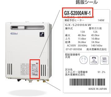 温水暖房熱源器TES/床暖房対応のガス給湯器もお任せください