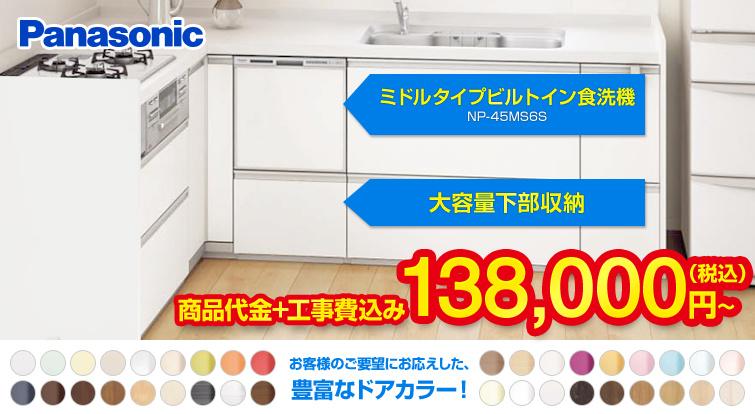 食洗機+収納プランのご紹介