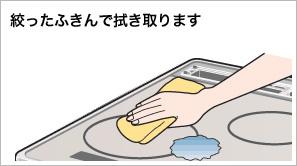 IHクッキングヒーターのお手入れ-トッププレート編-