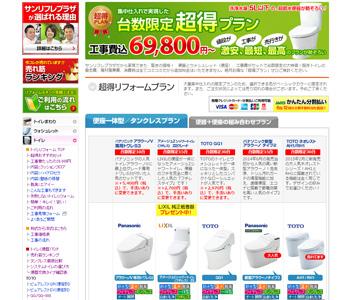商品選定のお役立ちページ「トイレリフォーム編」