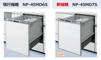 パナソニック食洗機 7シリーズ 12月に発売予定