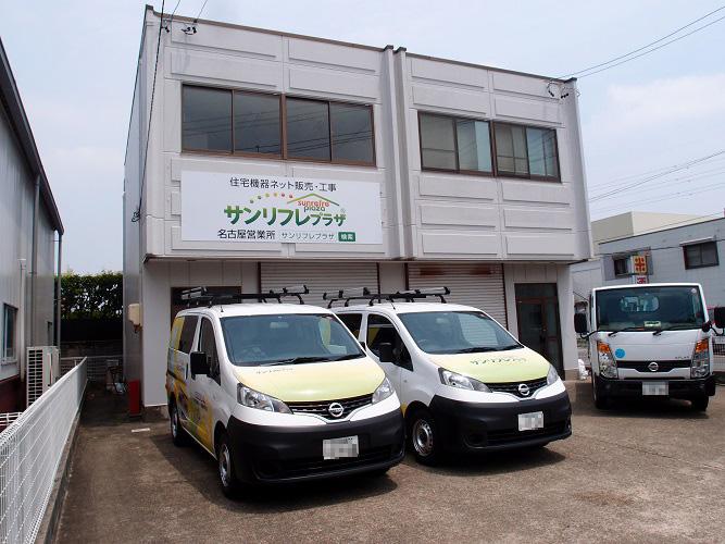 名古屋営業所が守山区に移転しました!