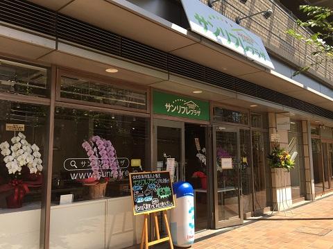 代官山の東京ショールーム、本日より移転オープンです!