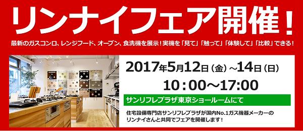 東京ショールームにてリンナイフェア開催中!!