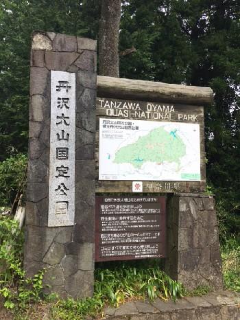 丹沢登山|スタッフブログ