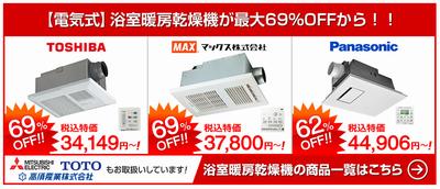 浴室暖房乾燥機の選定についてご紹介