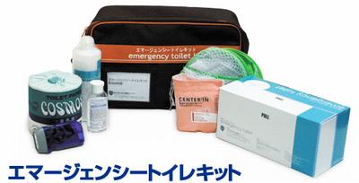 防災グッズ:災害用トイレ「エマージェンシートイレキット」
