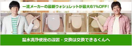 温水洗浄便座(ウォシュレット・シャワートイレ)を出湯方式で選ぶ